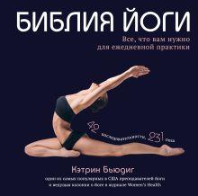 Обложка Библия йоги. Все, что вам нужно для ежедневной практики Кэтрин Бьюдиг
