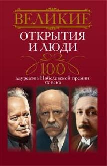 100 лауреатов Нобелевской премии XX века