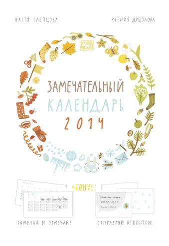 Замечательный календарь 2014 Дрызлова К.; Слепцова Н.