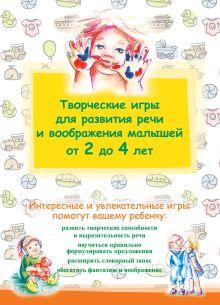 - Творческие игры для развития речи и воображения малышей от 2 до 4 лет обложка книги
