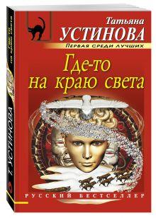 Устинова Т.В. - Где-то на краю света обложка книги
