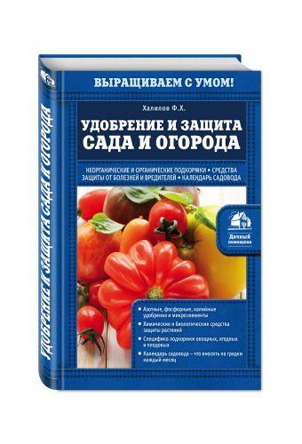 Удобрение и защита сада и огорода Халилов Ф.Х.