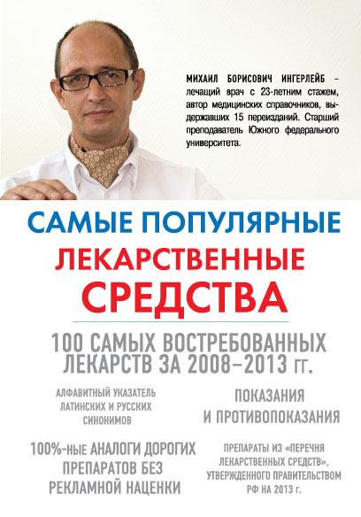 Самые популярные лекарственные средства ( Ингерлейб Михаил Борисович  )