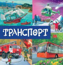 - Транспорт обложка книги