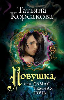 Корсакова Т. - Ловушка, или Самая темная ночь обложка книги