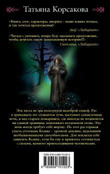 Обложка сзади Ловушка, или Самая темная ночь Татьяна Корсакова