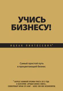 Пинтосевич И. - Учись бизнесу! Самый простой путь в процветающий бизнес обложка книги