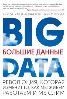 Майер-Шенбергер В.; Кукьер К. - Большие данные. Революция, которая изменит то, как мы живем, работаем и мыслим обложка книги
