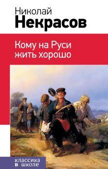 Некрасов Н.А. - Кому на Руси жить хорошо обложка книги