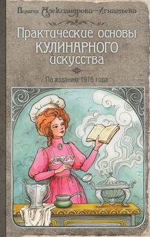 Александрова-Игнатьева П.П. - Практические основы кулинарного искусства (с изображением) обложка книги