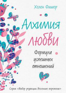 Фишер Х. - Алхимия любви. Формула успешных отношений обложка книги
