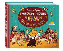 Родари Дж. - Приключения Чиполлино (ил. Е. Мигунова) обложка книги