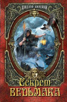 Секрет Ведьмака обложка книги