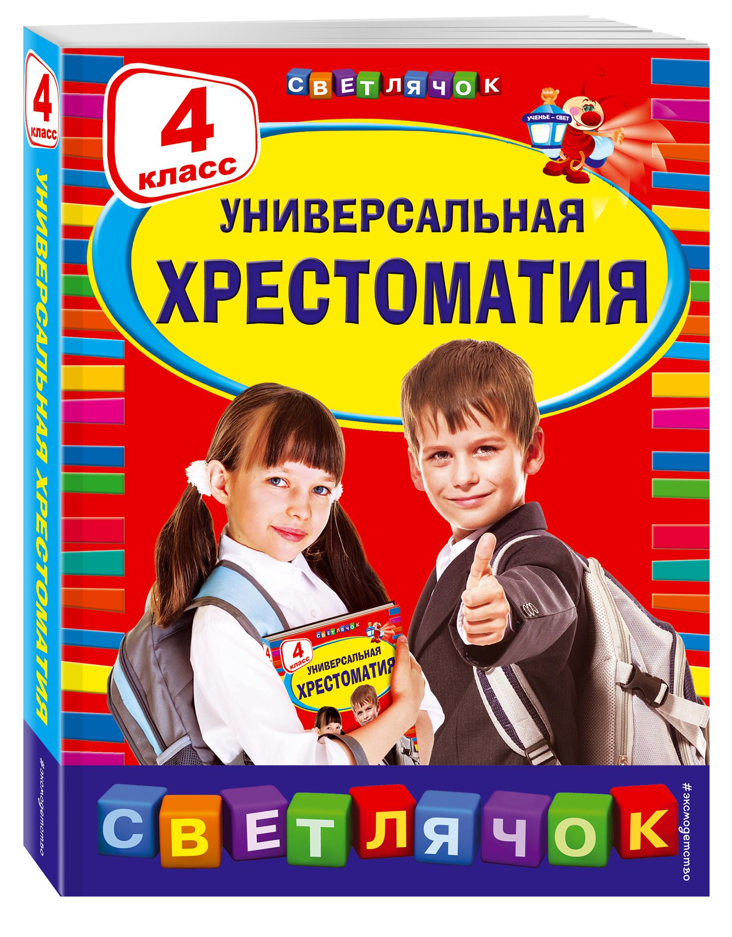 Универсальная хрестоматия: 4 класс ( Чуковский К.И., Кассиль Л.А., Пришвин М.М.  )