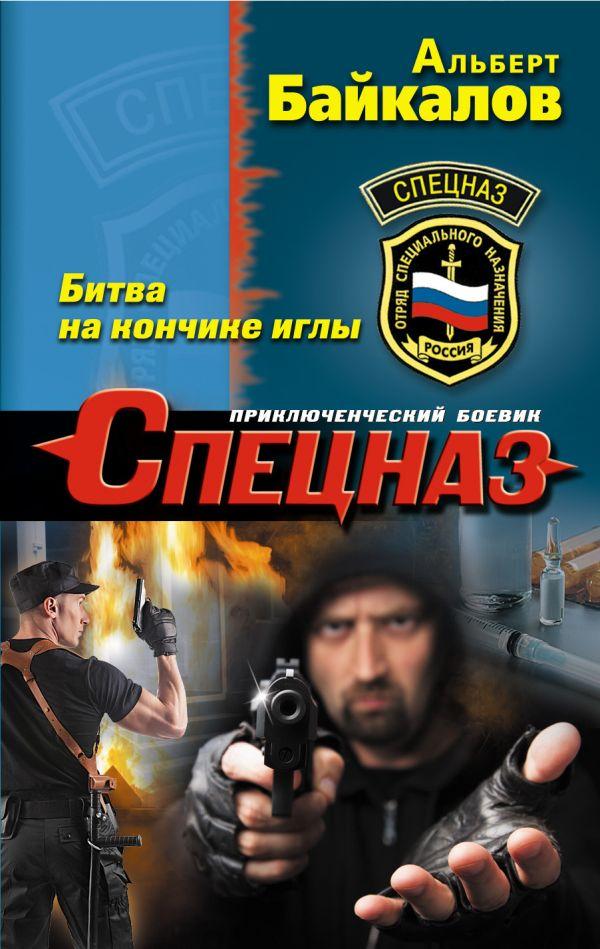 Битва на кончике иглы Байкалов А.