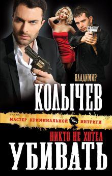 Колычев В.Г. - Никто не хотел убивать обложка книги