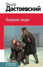 Достоевский Ф.М. - Бедные люди обложка книги