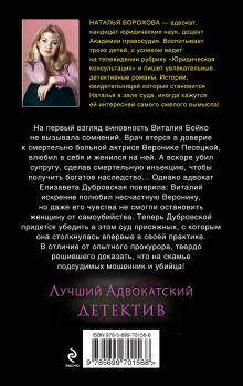 Обложка сзади Адвокат амазонки Наталья Борохова
