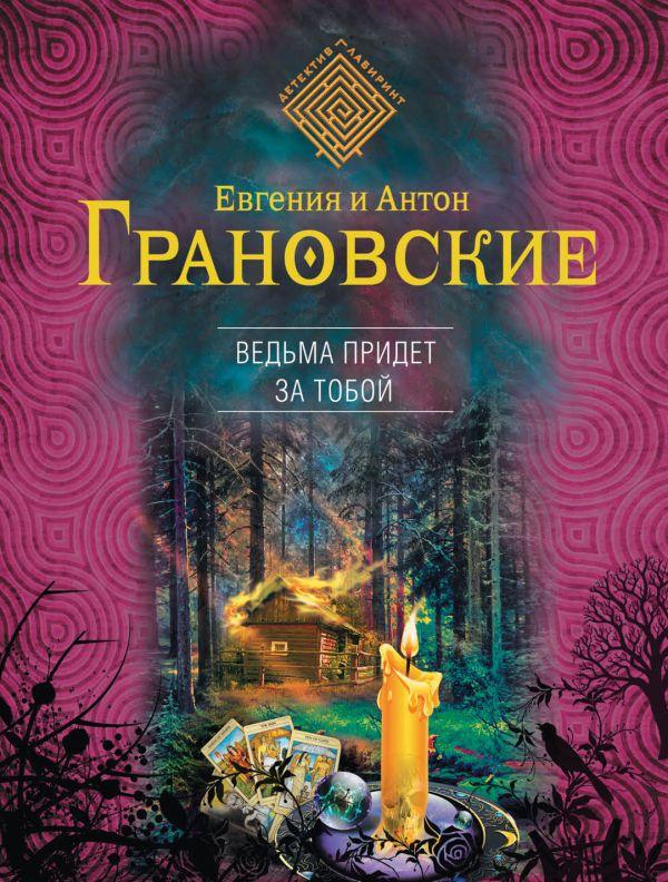 Евгения и Антон Грановские книги