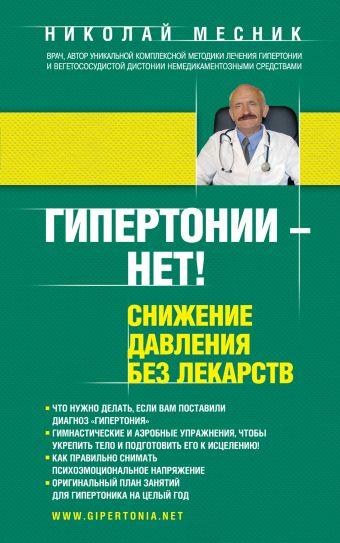 Гипертонии - нет! Снижение давления без лекарств Месник Н.Г.