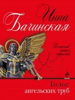Обложка Голос ангельских труб Инна Бачинская