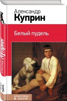 Белый пудель обложка книги