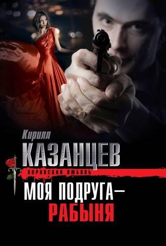 Моя подруга - рабыня Казанцев К.