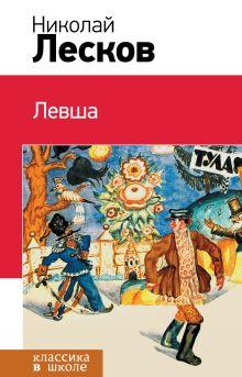 Обложка Левша Николай Лесков