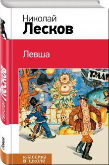 Лесков Н.С. - Левша обложка книги