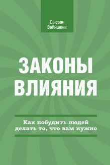Вайншенк С. - Законы влияния. Как побудить людей делать то, что вам нужно обложка книги