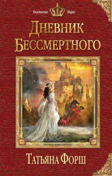 Дневник бессмертного обложка книги