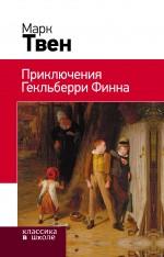 Приключения Гекльберри Финна обложка книги