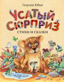 Усатый сюрприз: стихи и сказки обложка книги