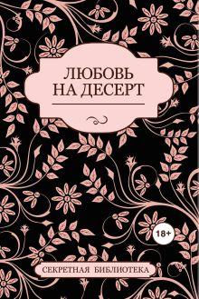 Котт Дж. - Любовь на десерт обложка книги