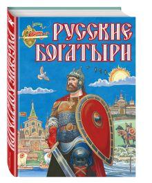 - Русские богатыри (ил. И. Беличенко) обложка книги