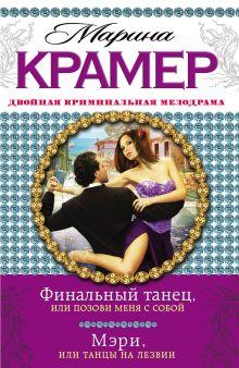 Крамер М. - Финальный танец, или Позови меня с собой. Мэри, или Танцы на лезвии обложка книги