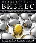 Процветающий бизнес. Лучшая мировая практика на 1663 страницах от ЭКСМО