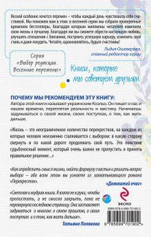 Обложка сзади Перекресток (издание 6-е, дополненное) Владимир Чеповой, Анна Ясная