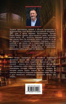 Обложка сзади Клуб Дюма, или Тень Ришелье Артуро Перес-Реверте