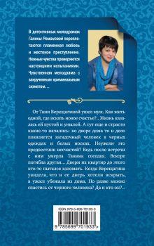 Обложка сзади Осколки ледяной души Галина Романова