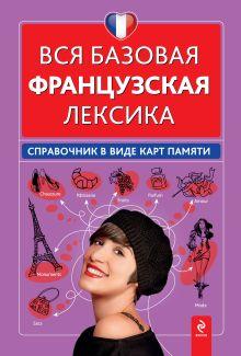 Кобринец О.С. - Вся базовая французская лексика. Справочник в виде карт памяти обложка книги
