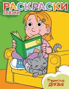 - Пушистые друзья обложка книги