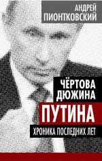 Пионтковский А.А. - Чертова дюжина Путина. Хроника последних лет обложка книги
