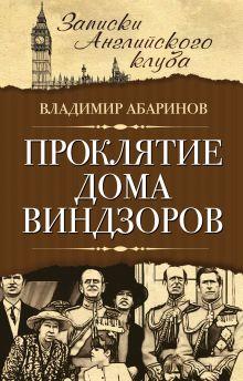 Абаринов В. - Проклятие дома Виндзоров обложка книги