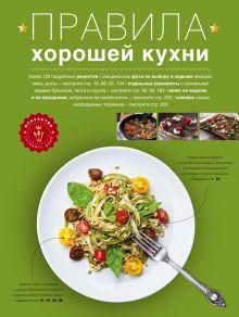 - Правила хорошей кухни обложка книги