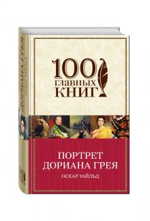 Портрет Дориана Грея обложка книги