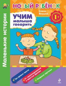 Янушко Е.А. - 1+ Учим малыша говорить. Маленькие истории. Сборник обложка книги