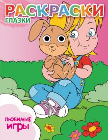 - Любимые игры обложка книги