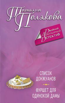Полякова Т.В. - Список донжуанов. Фуршет для одинокой дамы обложка книги