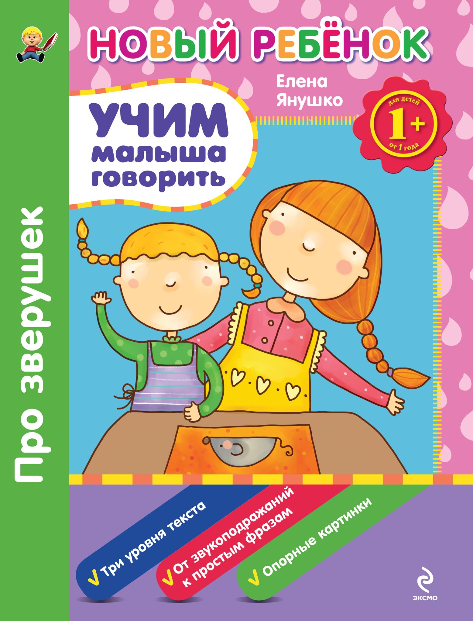 1+ Учим малыша говорить. Про зверушек. Сборник